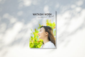 WATASHI WORK 〜わたしらしく働くヒントブック